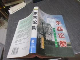 东西论衡:天平上的中国  库2