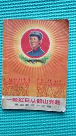 一轮红日从韶山升起   革命歌曲十三首