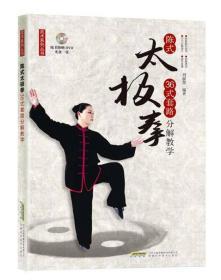武术系列丛书 陈式太极拳36式套路分解教学(附赠DVD光盘)