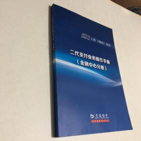 531工程 二代支付业务操作手册(金融中心分册)