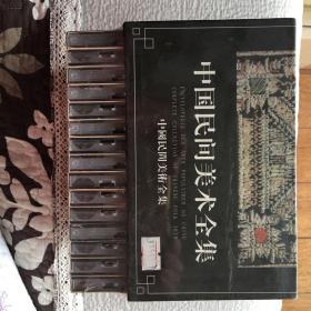 中国民间美术全集十五集(光碟十五张)全新带塑封 ktg3 下2