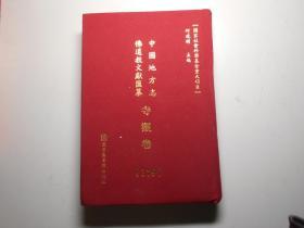 《中国地方志佛道教文献汇纂 寺观卷》379 (云南省)