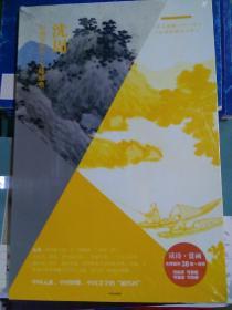 中国美术史·大师原典:沈周(《东庄图册二十一开》《卧游图册十六开》)