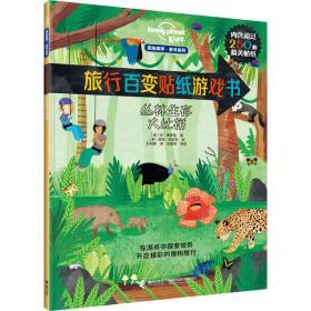 孤独星球.童书系列:旅行百变贴纸游戏书.丛林生存大比拼(平装绘本)