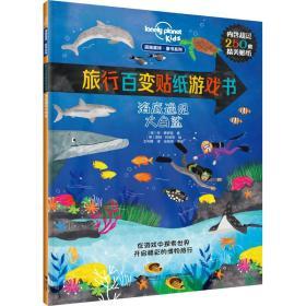 孤独星球·旅行百变贴纸游戏书:海底遇见大白鲨