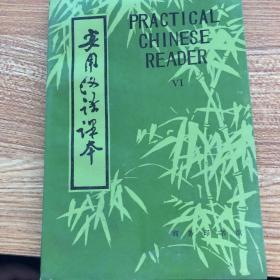 实用汉语课本(英文译释)第六册