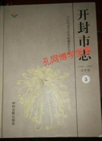 开封市志(1986~2004)送审稿5