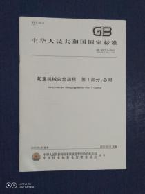 《中国人民共和国国家标准:起重机械安全规程 第一部分:总则 GB6067.1-2010 》