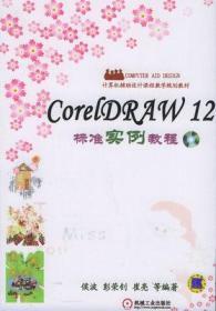 CorelDRAW12标准实例教程