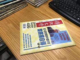 传记文学 2002 486  八十一卷第五期