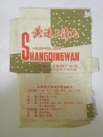 黄连上清丸-山西省红卫制药厂出品