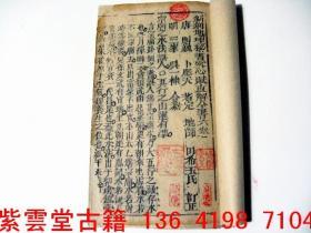 明刻本;雪心赋直解(6) #1196