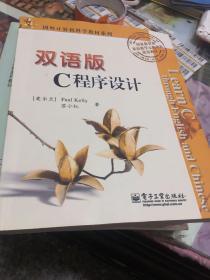 双语版C程序设计(Learn C through English and Chinese)
