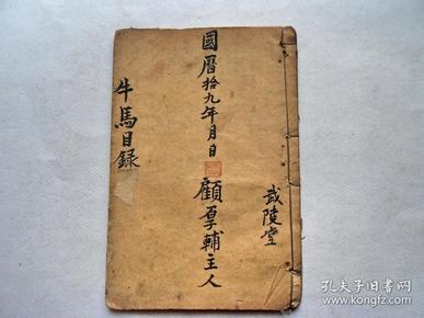 民国石印本:《水黄牛牛经大全》上下卷;《驼经》一卷全,合订一册全。