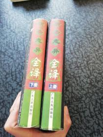 聊斋志异全译 上下两册