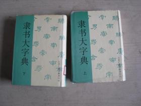 隶书大字典(上下)   J151