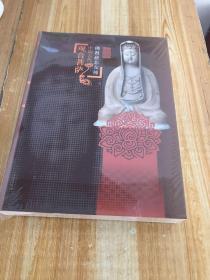 佛教慈悲女神:中国古代观音菩萨