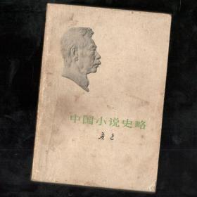 中国小说史略  鲁迅