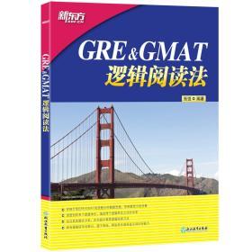 新东方GRE&GMAT逻辑阅读法