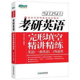 新东方(2020)考研英语完形填空精讲精练