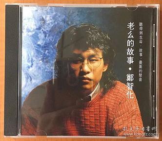 郑智化 老么的故事 正版CD