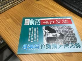 传记文学 2002 485  八十一卷第四期