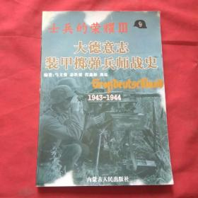 士兵的荣耀Ⅲ一一大德意志装甲掷弹兵师战史1943-1944【现货拍摄 品佳】