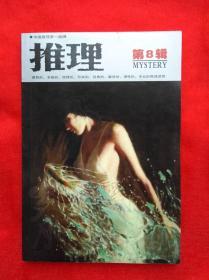 中国推理第一品牌:睿智的、本格的、惊悚的、写实的、经典的、趣味的、理性的、专业的推理读物    推理:第8辑   岁月 2008.8