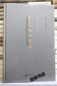 李宗仁回忆录:唐德刚作品集之三(全二册)上下