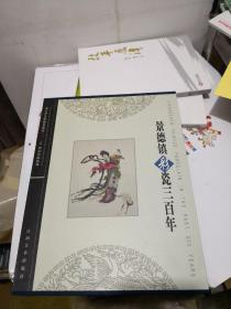 景德镇彩瓷三百年(南昌曾氏所藏景德镇17-20世纪彩绘瓷器) 有函套