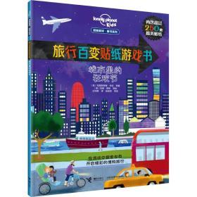 孤独星球.童书系列:旅行百变贴纸游戏书.城市里的狂欢夜(平装绘本)