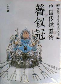 中国传统首饰 簪钗冠