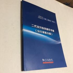 531工程 二代支付业务操作手册(分行来账分册)