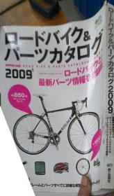 09年日文版自行车图录