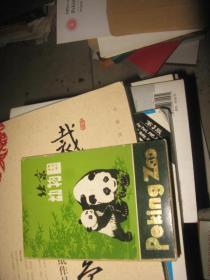 北京动物园明信片 14枚