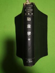 助产学(昭和十八年暨1943年四版精装)(中文版)(贴版权票一枚
