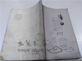李白 王瑶 上海人民出版社 1979年4月 32开平装