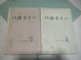 红楼梦学刊 (1980年第3辑,第4辑)两册