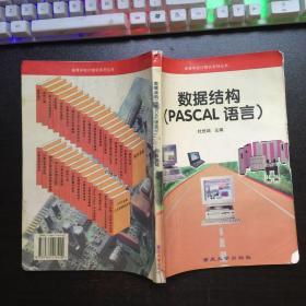 数据结构:PASCAL语言