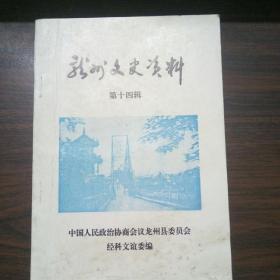 龙州文史资料  第十四辑