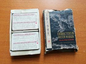 水浒人物 扑克 120张全+水浒人物介绍两张  共122张