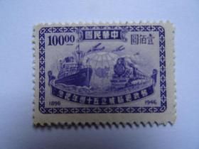 中华民国1946年邮票:邮政总局成立五十周年纪念