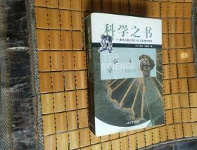 科学之书:影响人类历史的250项科学大发现【一版一印】