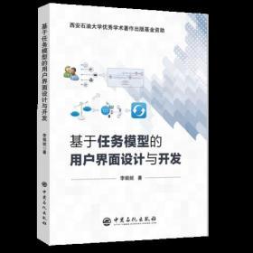 基于任务模型的用户界面设计与开发