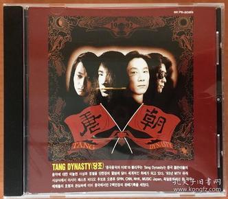 唐朝 梦回唐朝 韩版 正版CD