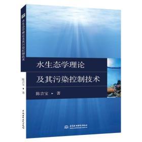 水生態學理論及其污染控制技術