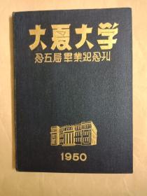 大夏大学念五届毕业纪念刊