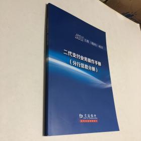 531工程 二代支付业务操作手册(分行信息分册)