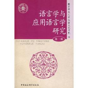 语言学与应用语言学研究(第一辑)
