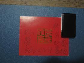 广东大画家林丰俗2007年签赠贺年卡